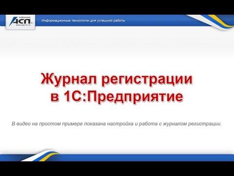 Журнал регистрации в программе 1С:Предприятие