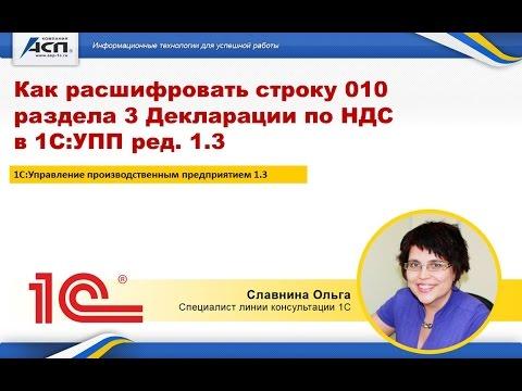 Как расшифровать строку 010  раздела 3 Декларации по НДС (в программе УПП ред. 1.3)