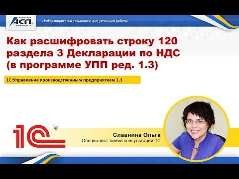 Как расшифровать строку 120 раздела 3 Декларации по НДС (в программе 1С:УПП ред. 1.3)
