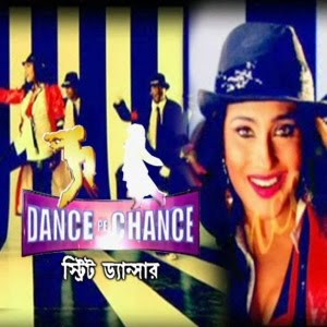 Dance Pe Chance - Street Dancer