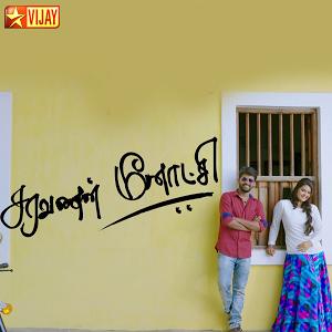 Saravanan Meenakshi Tamil Serial