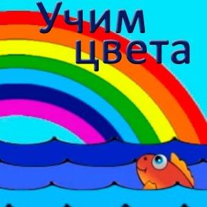 Учим цвета