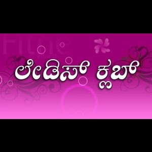 TV9 LADIES CLUB