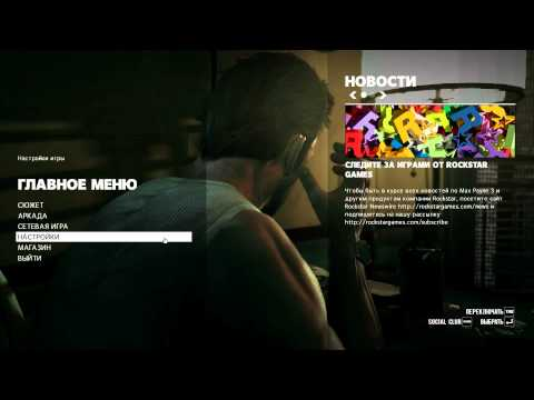 Max Payne 3 - русский цикл. 1 серия