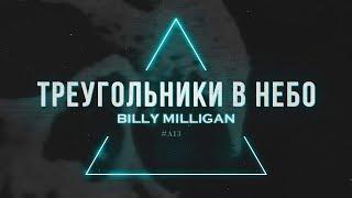 Billy Milligan - Треугольники в небо Скачать клип, смотреть клип, скачать песню