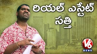 Bithiri Sathi Plans To Sell Govt Lands | Funny Conversation With Savitri On Land Scam