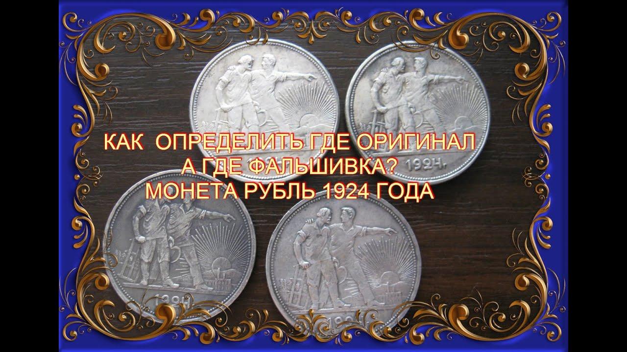 Как отличить оригинал монеты от подделки (фальшивка) 1 рубль.