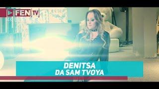 DENITSA - Da Sam Tvoya / ДЕНИЦА - Да съм твоя