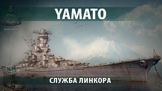 Линкор Ямато. Служба. Краткая история №5