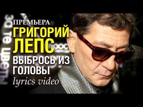 Смотреть клип Григорий Лепс - Выбрось из головы