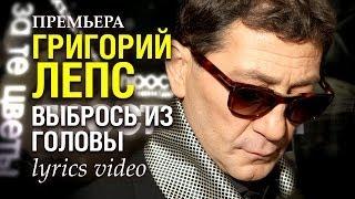 Григорий Лепс - Выбрось из головы