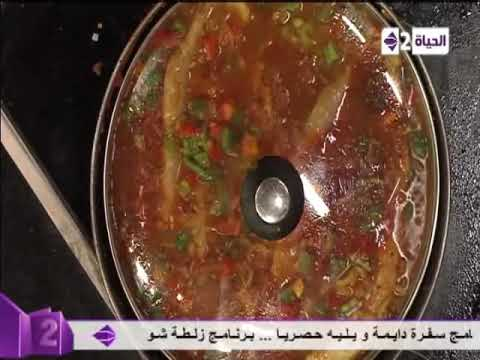 السمك الفيليه الحار - الشيف شربيني - سفرة دايمة
