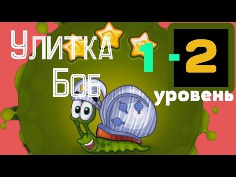 Улитка боб 7 прохождение игры 1 2 уровень Игра мультик для детей