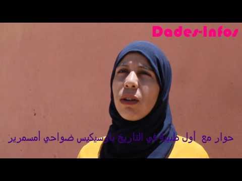 حوار مع الدكتورة فاطمة نايت باعدي أول طبيبة من أوسيكيس بامسمرير