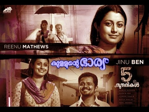 5 SUNDARIKAL Malayalam Movie HD 'KULLANTE BHARYA' Segment 4