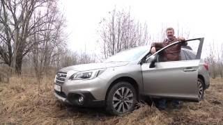 Тест драйв Subaru Outback Иван Зенкевич