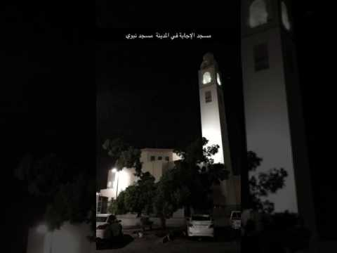 مسجد الإجابة (مسجد بني معاوية) ما سبب تسميته وقصة مرور النبي ﷺ عليه