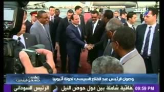 استقبال حافل للرئيس السيسي في فى اثيوبيا
