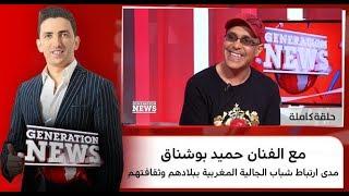 شاهد بالفيديو.. مدى ارتباط شباب الجالية المغربية ببلادهم وثقافتهم | قنوات أخرى