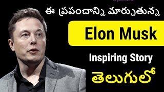 Elon Musk Biography in Telugu | Inspiring Story of Elon Musk in Telugu | Telugu Badi