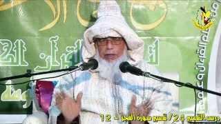 درس التفسير 24 / تفسير سورة الفجر - 12 - الشيخ محمد السحابي