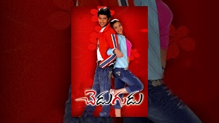 Chedugudu Full Movie - Chedugudu Telugu Comedy Full Length Movie