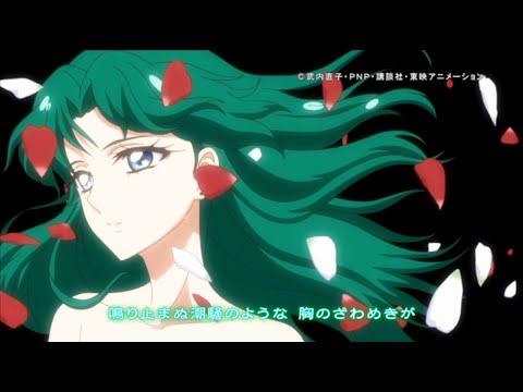 「美少女戦士セーラームーンCrystal」第3期ED曲「eternal eternity」セーラーネプチューンVer., michiru