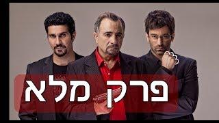 הבורר לצפייה ישירה עונה 4 פרק 1