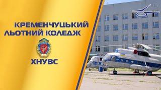 Обираєте сучасну й актуальну професію? Вступайте до Кременчуцького льотного коледжу ХНУВС!