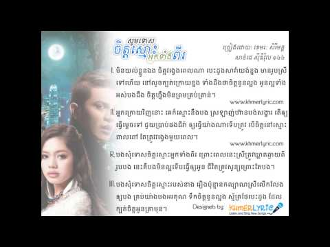Original Song Somtos Chet Smos Neak Tang Pi   Khemarak Sereymon SUNDAY CD Vol 144