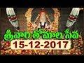 Srivari Thomala Seva | 15-12-17 | SVBC TTD