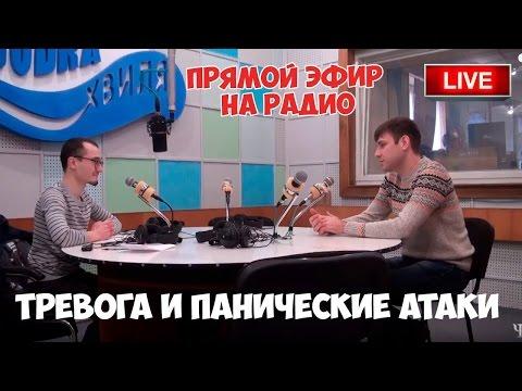 Тревога | Панические атаки. Прямой эфир на радио.