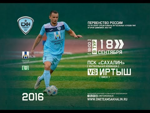 Прямая трансляция матча «Сахалин» - «Иртыш» (18.09.2016)