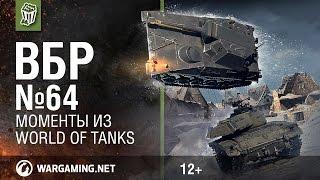 Моменты из World of Tanks. ВБР: No Comments №64