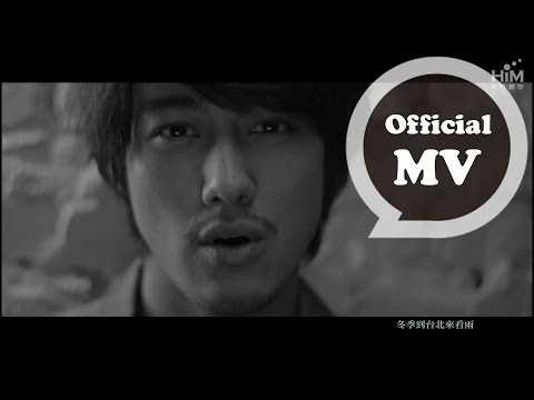 =首播= 周蕙 feat.James《冬季到台北來看雨》官方版 HD MV (Winter Rain in Taipei) [Official MV]