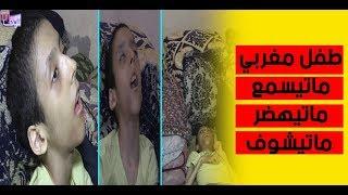 بالفيديو: طفل مغربي ماتيسمع ماتيهضر ماتيشوف.. للمساعدة |