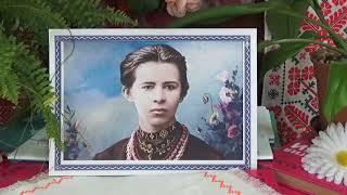 До 150-річчя Лесі Українки