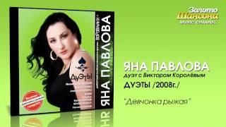 Яна Павлова и Виктор Королев - Девчонка рыжая