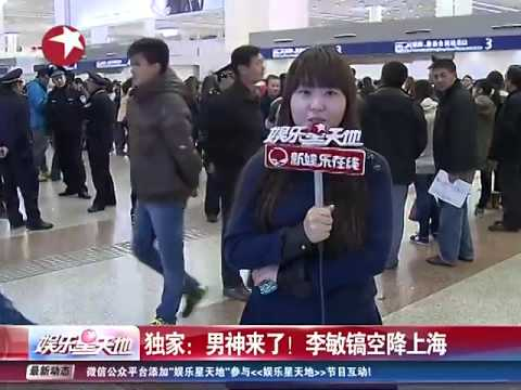 [News] 이민호 in Shanghai via Entertainment Star World news 131218