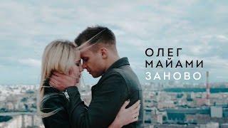 Олег Майами - Заново Скачать клип, смотреть клип, скачать песню
