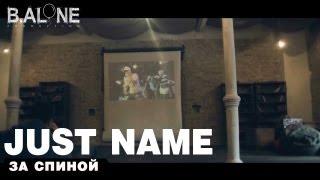 Just name - За спиной