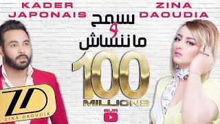Zina Daoudia & Kader Japoni - Nesmeh Wma Nensach (EXCLUSIVE) | زينة الداودية و قادر - نسمح و مننساش