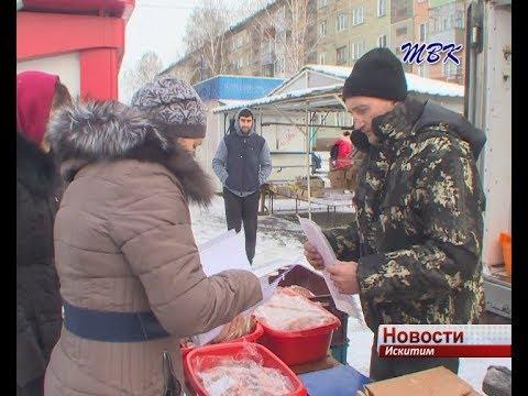 За несанкционированную торговлю в Искитиме продавцы будут платить штраф от 3000 рублей и выше