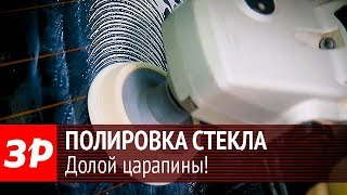 Полировка ветрового стекла - экспертиза ЗР. Видео тесты За Рулем.