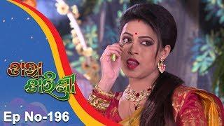 Tara Tarini   Full Ep 196   21st June 2018   Odia Serial - TarangTV