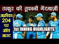 India Vs South Africa 6th ODI South Africa all out for 204 Shardul 52 4