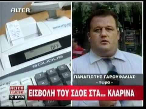 blog.gr - Έφοδος του ΣΔΟΕ στα... κλαρίνα.mp4