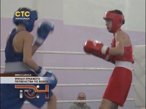 Финал краевого первенства по боксу