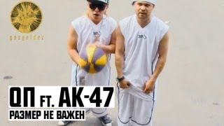 QП ft. АК 47 - Размер Не Важен