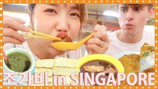조가비의 싱가포르 첫경험!!